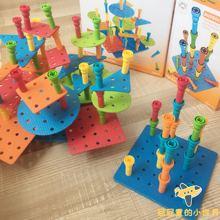包邮 大J小D推荐精细动作拼插积木益智玩具早教1-3-6周岁拔钉子