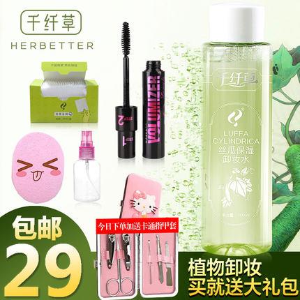 千纤草卸妆水丝瓜保湿植物脸部卸妆水脸部温和清洁无刺激卸妆乳油
