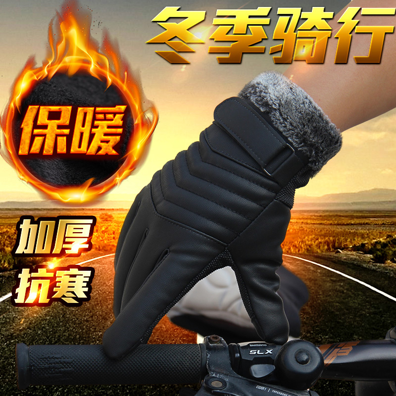 Leather gloves mens winter riding Plush thick warm waterproof windproof touch screen Gloves Winter cycling motorcycle