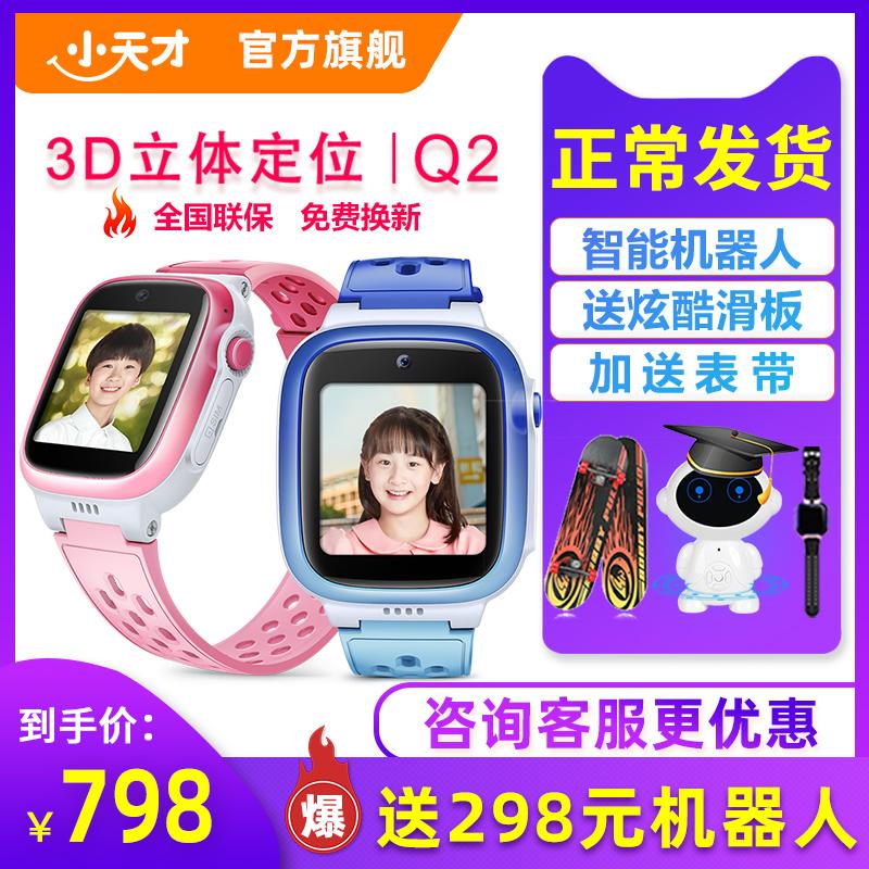 小天才电话手表Q2儿童智能手表官方旗舰店Z6学生手机定位防水4G视频最新版男女孩小初高中Z5Z3Z1SZ7Q1第六代