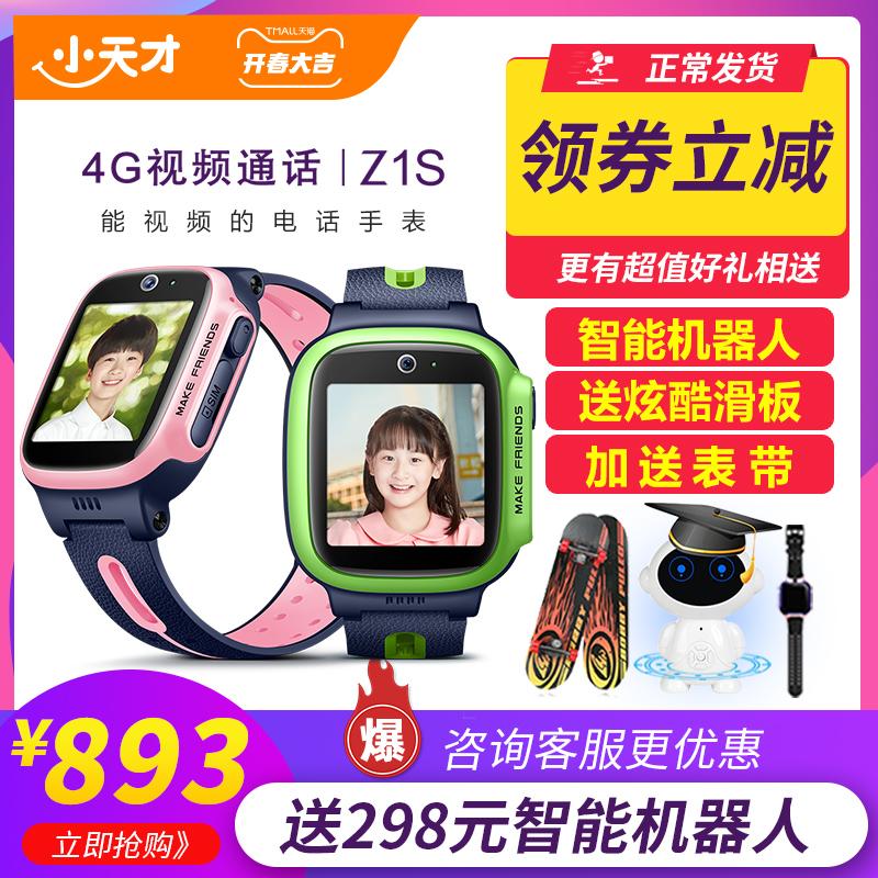 小天才电话手表Z1S儿童智能手表Q2官方旗舰店Z6学生手机定位防水4G视频最新版男女孩小初高中Z5Z3Z2Z7第六代