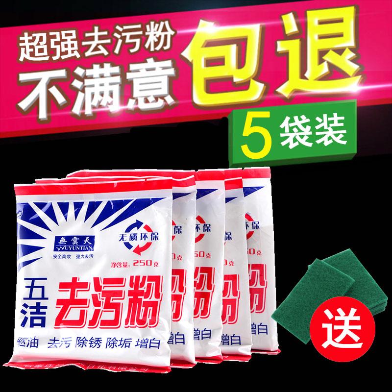 Decontamination powder strong decontamination powder bag household kitchen cleaner general toilet tile multi purpose five cleaning powder