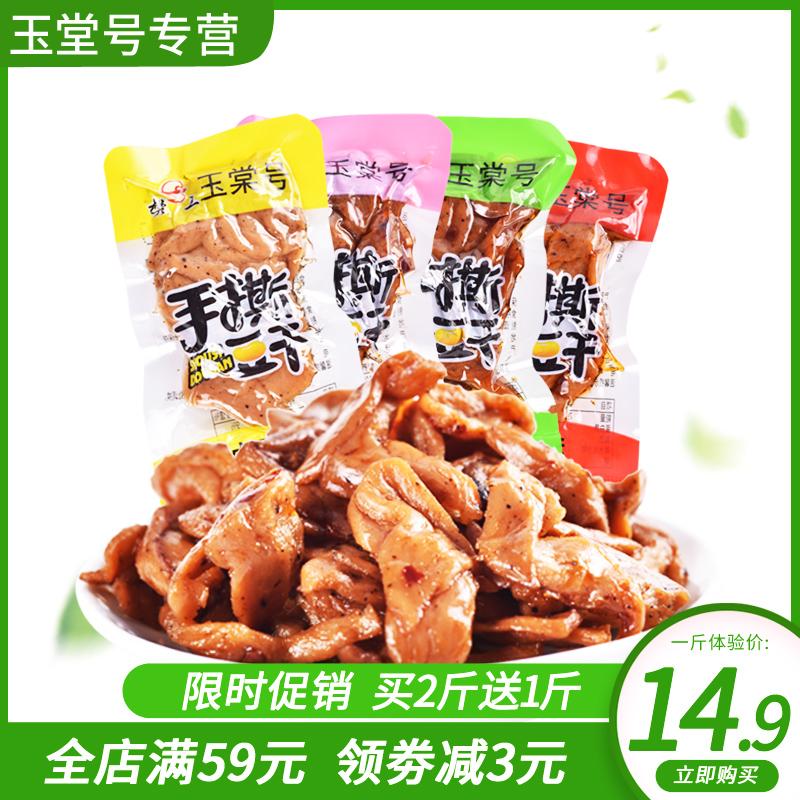 重庆樊三手撕豆干素食豆干素牛排多口味豆腐干零食小吃玉堂号素肉
