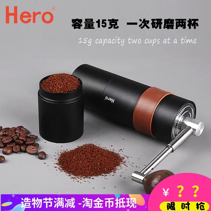 Hero螺旋桨S03手摇磨豆机咖啡豆研磨机便携精钢芯手动迷你磨粉机