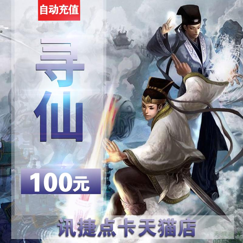 腾讯QQ寻仙100元点卡 新寻仙焚天之祸10000仙玉 自动充值