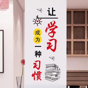 校园学校教室班级布置托管班墙面装饰贴画文化标语励志墙贴纸