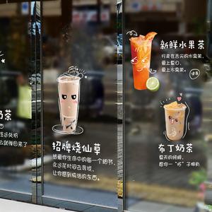 柠檬果汁烧仙草珍珠奶茶汉堡咖啡店玻璃门贴纸店铺橱窗装饰墙贴画