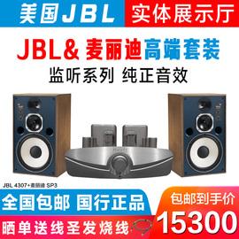 国行JBL 4307 L100 4429音箱发烧功放套装书架监听影院HIFI高保真图片