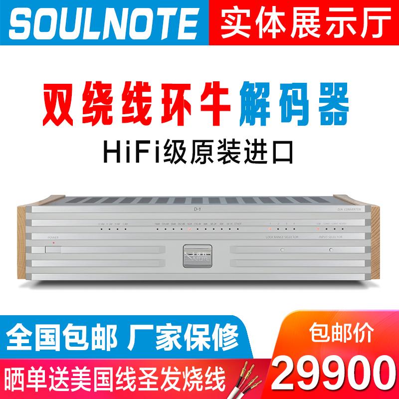 SoulNote心楽D-1N D-2 HIFI解码器DSD512环牛AES平衡9038pro USB