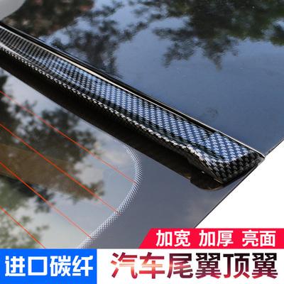 汽车改装碳纤维尾翼通用顶翼免打孔定风翼碳纤纹尾翼碳纤维小尾翼