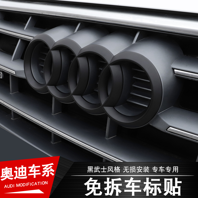 Audi black car logo modified A3/A4L/A5/A6L/A7/Q2q5lq3Q7 car four ring mid-grid tail sticker