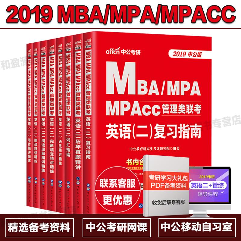 中公教育2019MBA、MPA、MPAcc管理类联考:英语(二)复习指南+历年真题+词汇指南+语法+完形+阅读+翻译+写作 8本套装 2019最新版