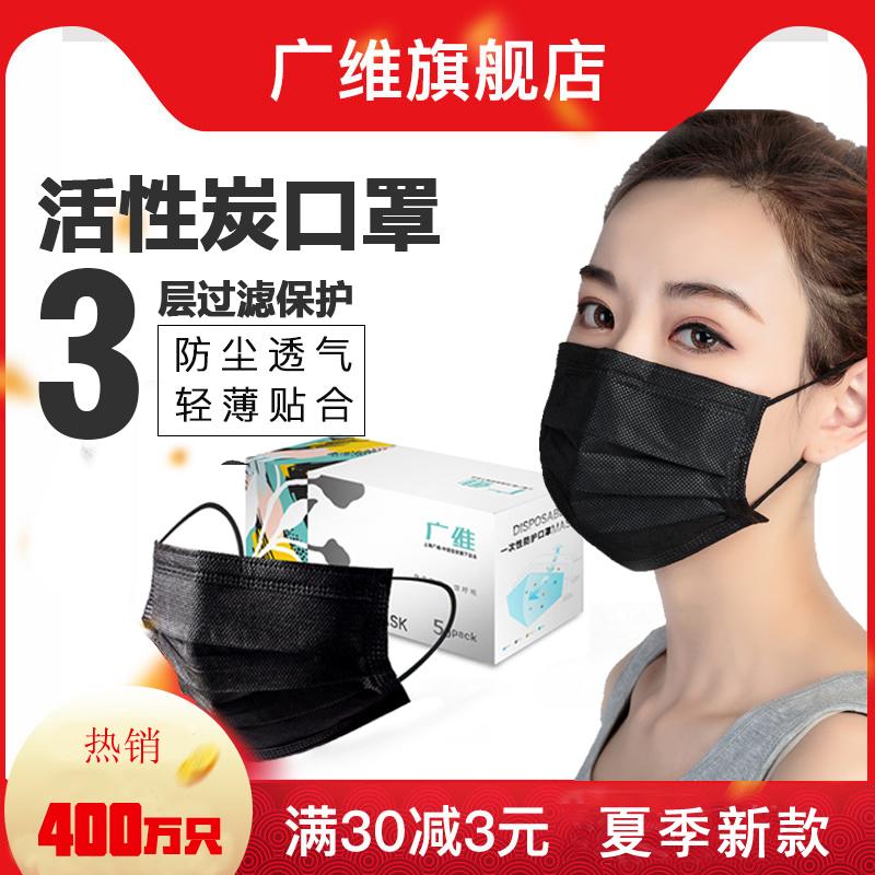 黑色一次性口罩批发50只装防尘防晒时尚个性口覃造卓薄透气易呼吸