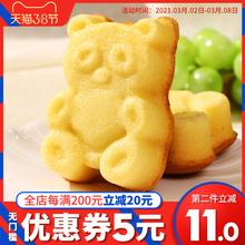 【巴比熊旗舰店】蛋糕小熊早餐糕点500g