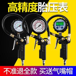 胎压表气压表高精度带充气汽车轮胎压监测器数显胎压计加气打气枪图片