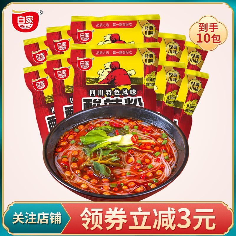 白家陈记正宗四川酸辣粉10袋装红薯粉丝米线米粉方便速食品泡面条