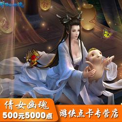 网易一卡通500元5000点新倩女幽魂2倩女2点卡50000元宝 自动充值