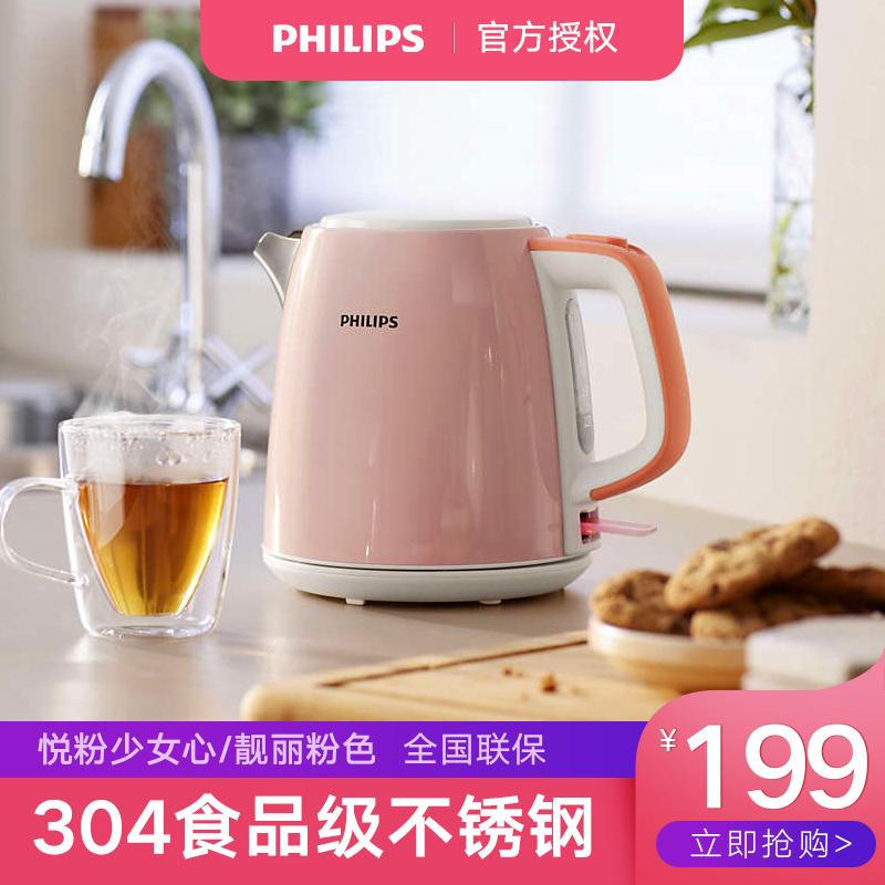 11-04新券飞利浦粉色烧水壶热水壶自动断电小型家用304不锈钢HD9348