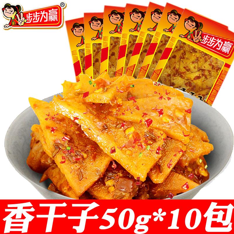 步步为赢香干子50g*10包麻辣香辣豆皮豆干湖南特产豆腐干零食小吃