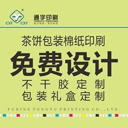 普洱茶福鼎白茶叶安化黑茶伏砖 六堡茶包装纸棉纸印刷设计LOGO等