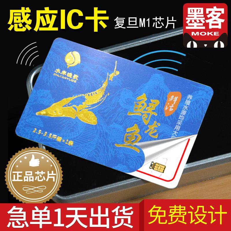 厂家订制复旦M1卡IC卡制作储值卡水卡充值会员卡积分医院就诊卡ID卡感应卡印刷s50卡彩卡智能芯片卡出货快