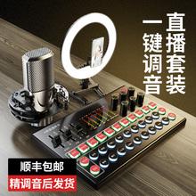 直播设备全套声卡唱歌手机专用抖音主播网红电脑通用录音话筒一体全民K歌电容麦克风神器变声器套装家用专业
