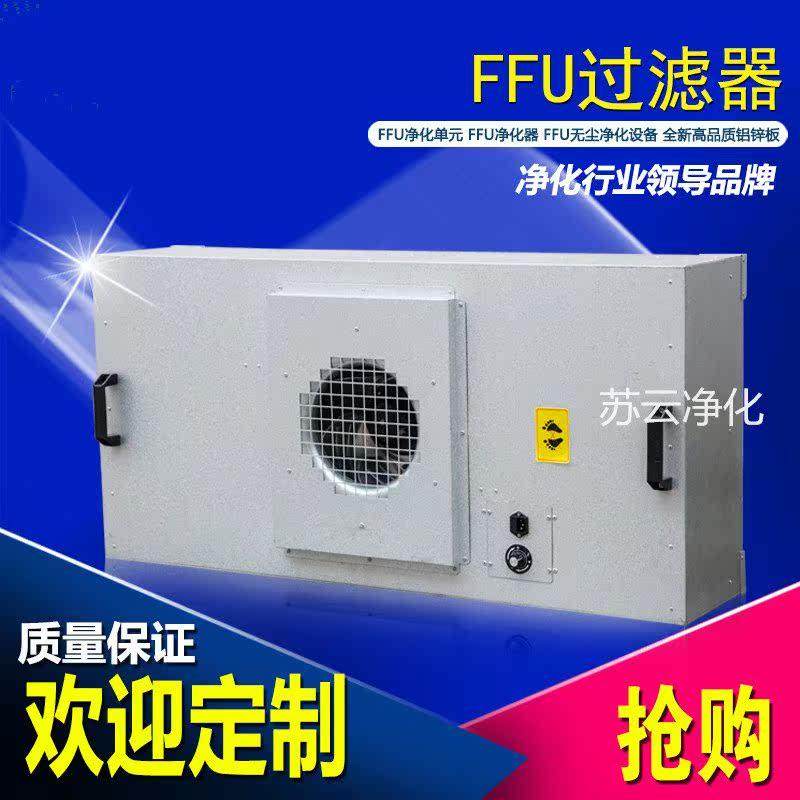 [百货小屋abc空气净化器]QS认证工业FFU风机过滤单元吊顶自月销量0件仅售409.6元