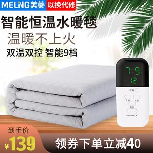 美菱水暖毯双人水循环电热毯双控调温安全家用单人电褥子三人加厚价格