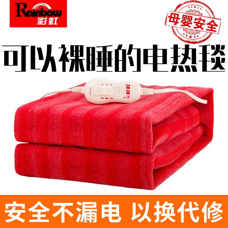 彩虹牌电热毯单人双人安全无水暖加厚辐射家用电褥子双人双控调温