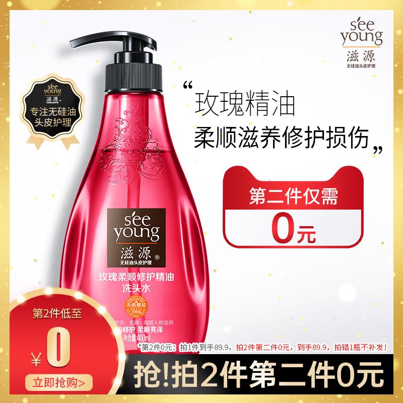 SEEYOUNG滋源玫瑰精油洗发水露无硅油柔顺茶树控油精油去屑洗头膏