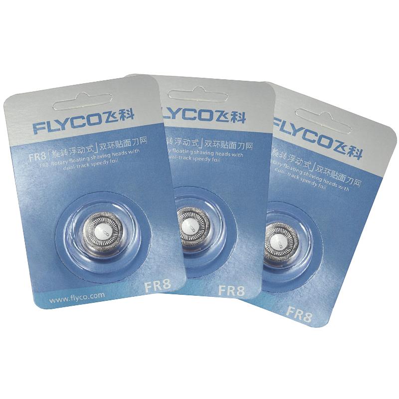 片3浮动式刃网刃头配件双环贴面刃网FR8飞科飞科旋转式Flyco