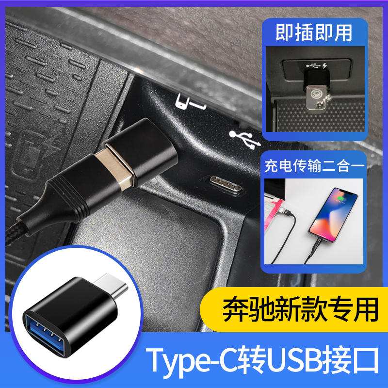 Mercedes Benz 20 GLC / gle / GLB car type C to USB data line charger conversion line a adapter