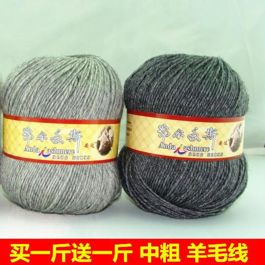 羊毛线正品羊绒线纯羊毛毛线手编中粗外套毛线批发特价编织