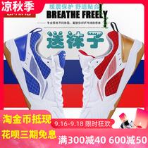 李宁乒乓球鞋男鞋国家队训练比赛专业级牛筋底女鞋透气防滑运动鞋