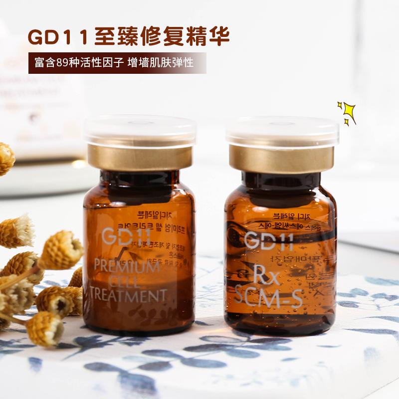 韓國GD11臍帶血紀蒂十一至臻修富精華一組淡化豆印收縮毛孔