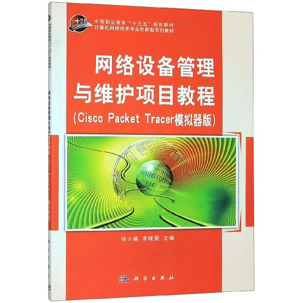 网络设备管理与维护项目教程(Cisco Packet Tracer模拟器版计算机网络技术专业创新型系