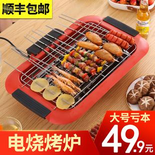 电烧烤炉家用电烤无烟室内烧烤架电烤烤串家用烤肉炉盘锅小型用具