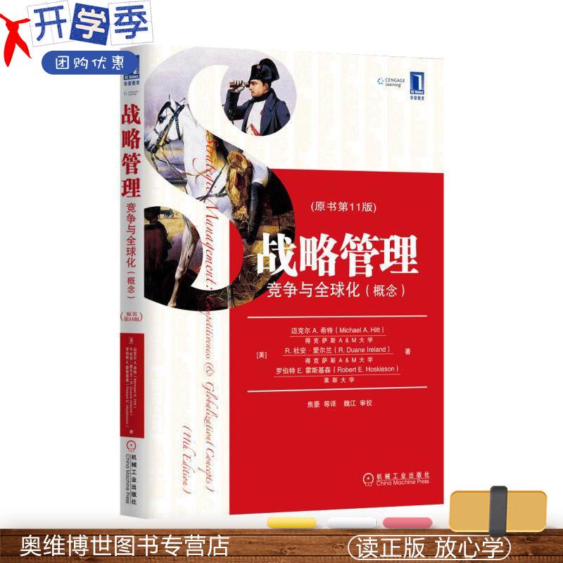 1015195|正版现货战略管理:竞争与全球化(概念)(原书第11版)/经济管理教材/管理学/工商管理/战略管理课程教学内容/企业案例书籍