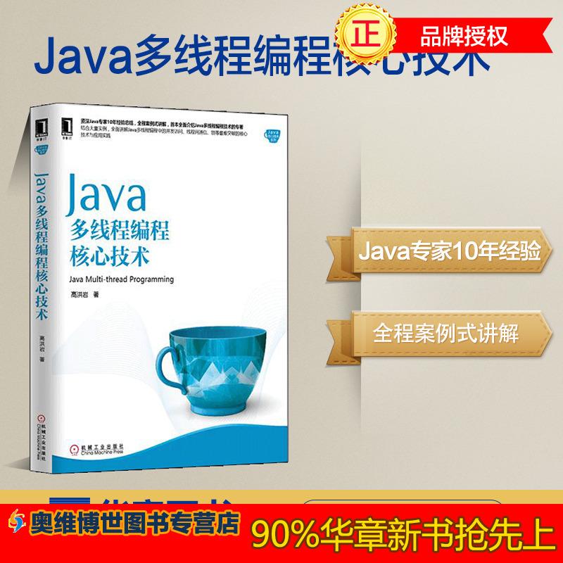 4707255 �F�包�]Java多�程�程核心技�gJava 入�T/Java基�A/Java程序�O�/�程��/程序�O�java核心技�g/�娜腴T到精通��籍教材