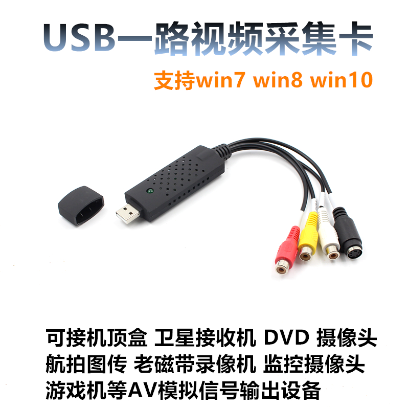 Просмотр usb мониторинга захвата карты usb частота Capture card usb set-top box захват карты 1 канал usb TV захват карты