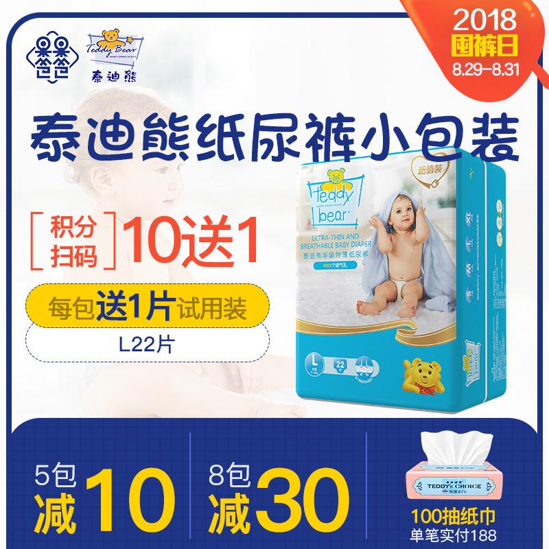 泰迪熊纸尿裤l婴儿 热卖呼吸超薄透气L22婴儿经济装尿不湿
