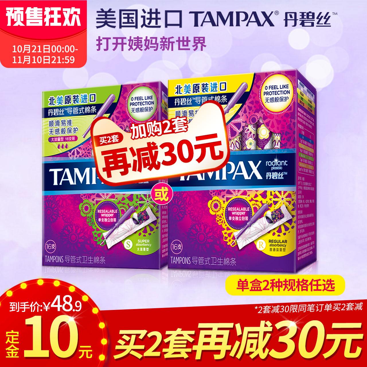 [10月21日抢]丹碧丝tampax卫生巾热销3件不包邮