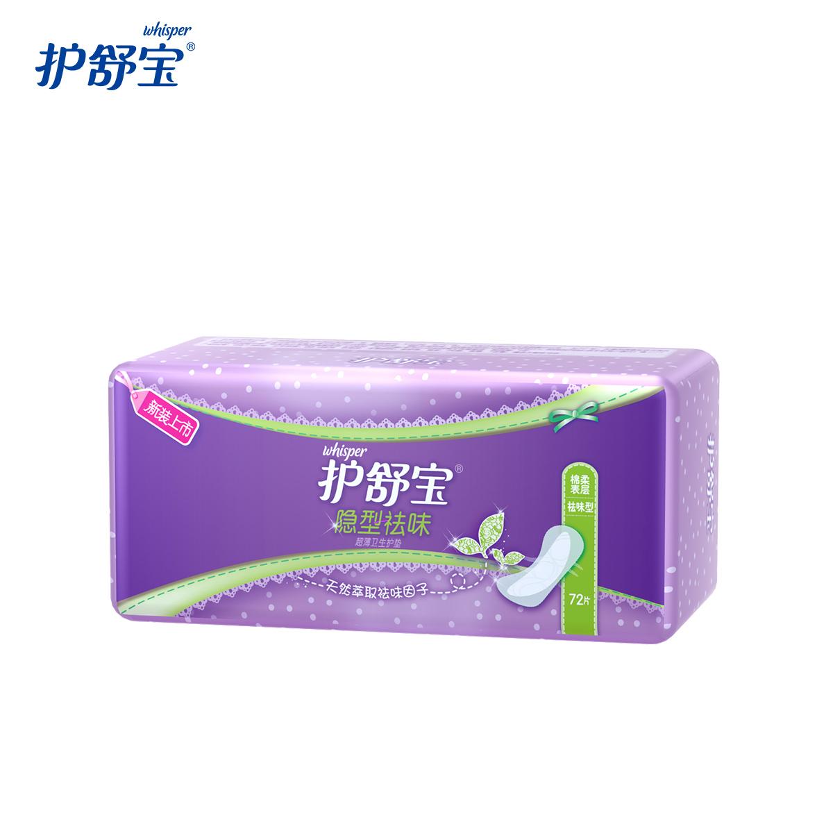 【随心组】护舒宝隐型祛味超薄卫生护垫60+12片