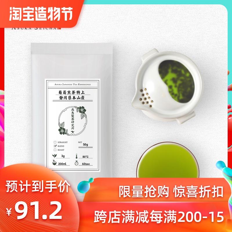日本特上级抹茶入葡萄煎茶50g飞鸟制茶 蒸青绿茶冷-蒸青煎茶(陆羽经旗舰店仅售144元)
