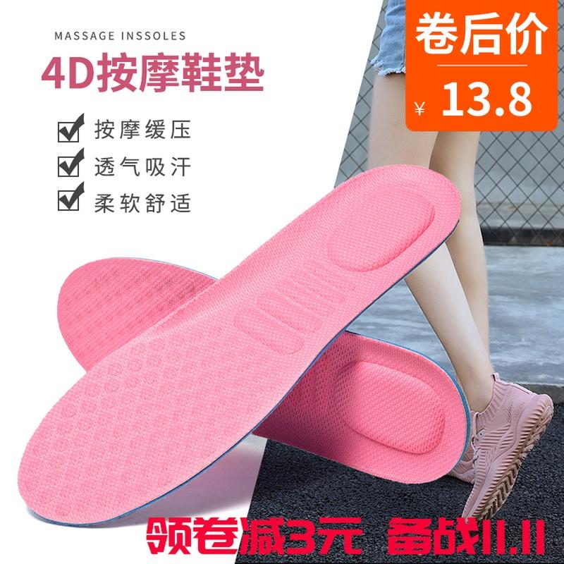 Стельки для комфорта обуви Артикул 602850874084