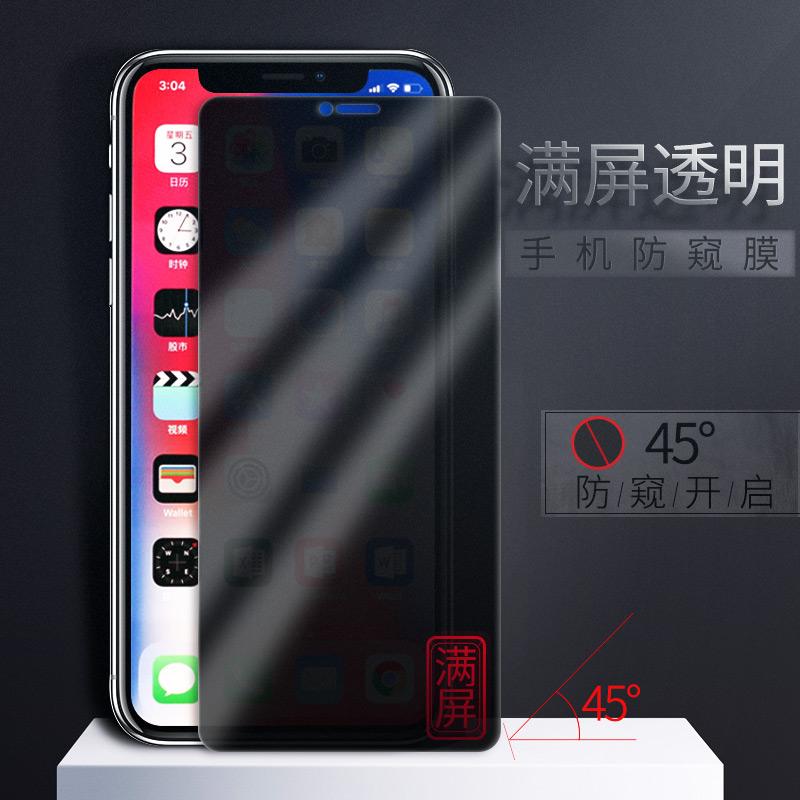 アップルX盗撮防止携帯電話フィルムiPhone 11 PRO XR XSMAX 7 G 8 plus 6 S鋼化膜卸売り
