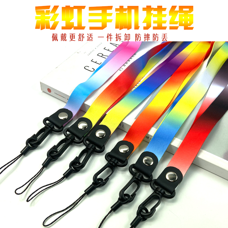 Rainbow color mobile phone rope portable widened color mobile phone chain hanging neck work chest card hanging accessories