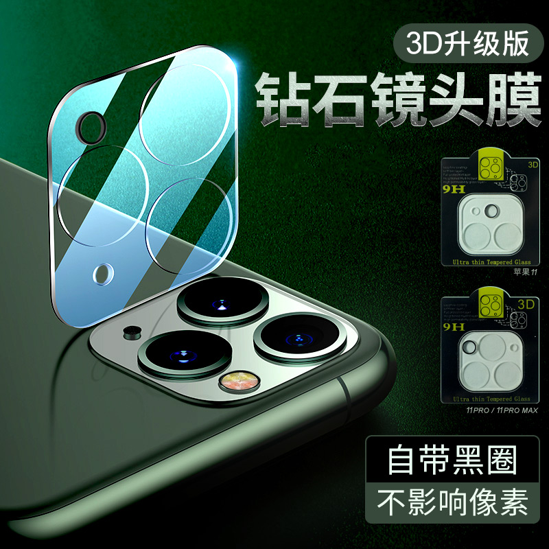 Apple 12mini mobile phone lens film iPhone 12 Pro Max 3D camera with black circle toughened film