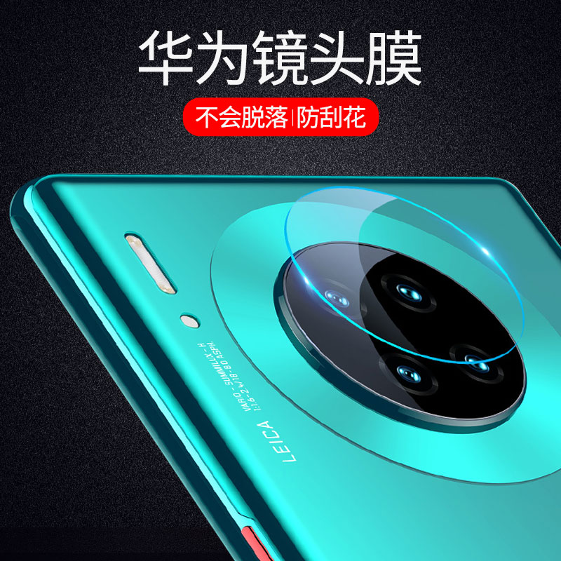 Mate30pro toughened film Huawei p30pro lens film p40pro camera mobile phone explosion-proof scratch proof glass