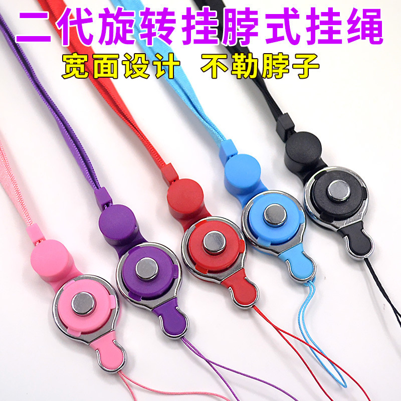 Second generation mobile phone hanging rope hanging neck rope hanging chain detachable rotating ring work brand rope hanging pieces mens and womens wholesale